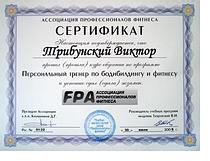 сертификат диетолога получить