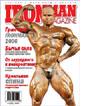 Обложка журнала.
