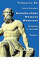 Обложка электронной книги Бодибилдинг, фитнес, питание: Вопросы и ответы.