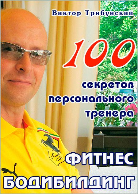 Книга Виктора Трибунского 100 секретов персонального тренера.