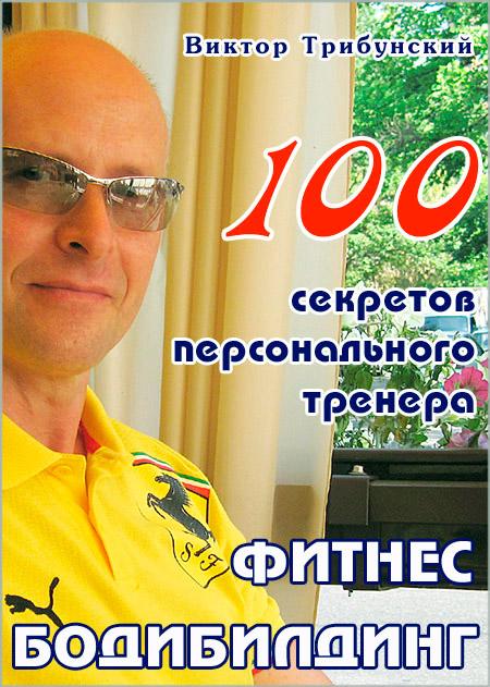 Книга Виктор Трибунский 100 секретов персонального тренера.